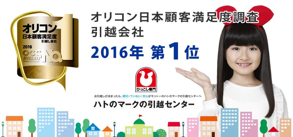 オリコン日本顧客満足度調査 引越会社 2016年第1位